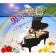 〜orquesta De Reimi〜