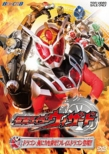 Kamen Rider Wizard Vol.2