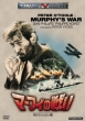 Murphy`s War