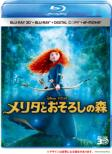 Brave 3D Super Set (4 Discs / Digital Copy & e-move)