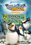 Penguins Of Madagascar: Operation:Impossible Possible