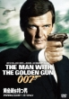 007/The Man With The Golden Gun