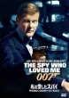 007/The Spy Who Loved Me