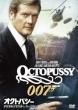 007/Octopussy