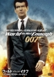 007/The World Is Not Enough