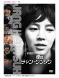 KBS Shinnen Documentary < Shin Hanryu no Chushin! Boku wa Jang Keun Suk >