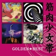 Golden Best Kinnikushojotai -Universal Music Selection-