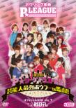 Bowling Kakumei P League Official DVD Vol.7