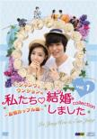 Lee Jang Woo & Eunjung's We Got Married -Collection (WooJung Couple Version)Vol.1