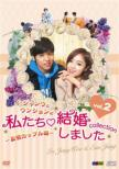 Lee Jang Woo & Eunjung's We Got Married -Collection (WooJung Couple Version)Vol.2