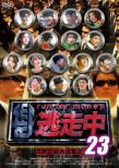 Tosochu 23 -Run For Money-Chinmoku No Kyodai Meikyuu 2