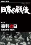 Nhk Tokushuu Nihon No Sengo 8.Shinpan No Hi -Gokutou Kokusai Gunji Saiban-