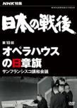Nhk Tokushuu Nihon No Sengo 10.Opera House No Nisshouki -San Francisco Kouwa Kaigi-