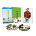 [First Press Limited Edition] Kueki Ressha Blu-ray