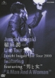 Junichi Inagaki Live Tour 2010 -Featuring