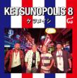 KETSUNOPOLIS 8 (+DVD)