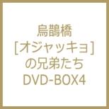 �G�F��[�I�W���b�L��]�̌Z�킽�� DVD-BOX4