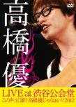高橋優LIVE TOUR 〜この声って誰?高橋優じゃなぁい? 2012 at 渋谷公会堂2012.7.1