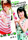Alo-Hello! Morning Musume.6 Ki DVD