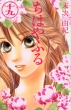 Chihayafuru 19 Be Love Kc