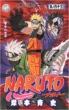 NARUTO‐ナルト‐ 63 ジャンプコミックス