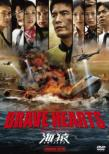 Brave Hearts Umizaru Standard Edition