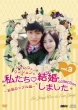 Lee Jang Woo & Eunjung's We Got Married -Collection (WooJung Couple Version)Vol.3