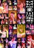 Up Up Girls(Kari)1st Live Daikanyama Kessen