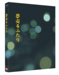 [Limited Period Edition] Yume Uru Futari Special Edition (+DVD)