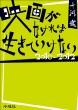 �f�悪�Ȃ���ΐ����Ă����Ȃ� 2010�]2012
