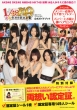 AKB1 / 149 Renai Sousenkyo Official Guide Book