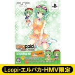 Megpoid The Music (Limited Edition)[Loppi / L-PACA / HMV Limited]