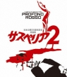 Profondo Rosso Japan 35th Anniversary Special Edition