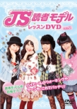 Js Dokusha Model Lesson Dvd Vol.2