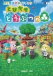 Nintendo Official Guide Book Animal Crossing: New Leaf