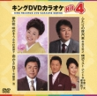 King Dvd Karaoke Hit 4 Vol.88