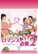I Need Of Romance 2012 Dvd-Box 1