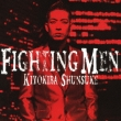 FIGHTING MEN (+DVD)[First Press Limited Edition]