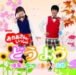 [Nhk Okaasan To Issho] Douyou -Haru.Natsu.Aki.Fuyu-