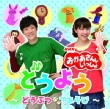 [Nhk Okaasan To Issho] Douyou -Doubutsu.Te Asobi-