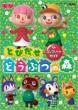 電撃DS & Wii編集部