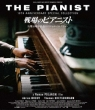 The Pianist 10th Anniversary Special Edition