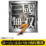Dynasty Warriors 8 TREASURE BOX [Loppi / L-PACA / HMV Limited]