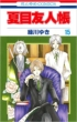 Natsume' s Book of Friends 15