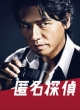Tokumei Tantei DVD BOX