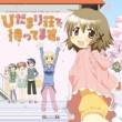 Tv Anime[hidamari Sketch]best Hidamarisou He.Youkoso!