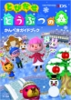 Animal Crossing: New Leaf Kanpeki Guidebook