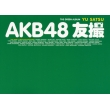 AKB48 �F�B THE GREEN ALBUM