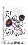 Watashi No Dorei Ni Narinasai Director's Cut Blu-ray