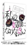 Watashi No Dorei Ni Narinasai Director' s Cut DVD